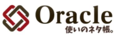 Oracle使いのネタ帳